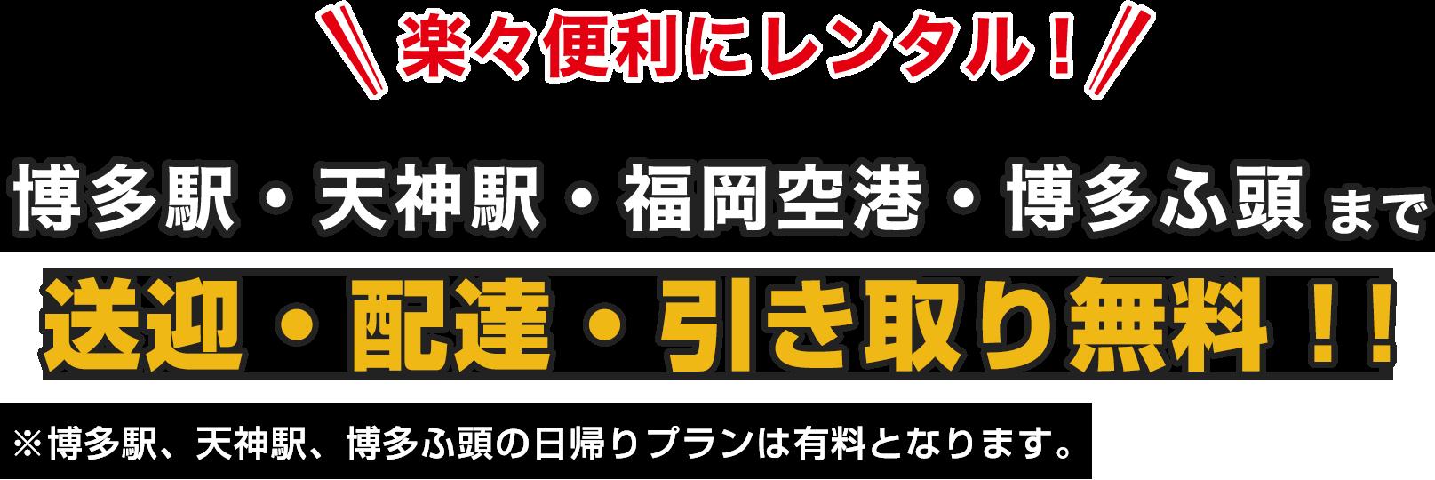 博多駅・天神駅・福岡空港・博多ふ頭まで送迎・配達・引取無料!!