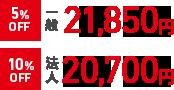 割引適用で一般21,850円、法人20,700円