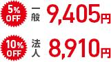 割引適用で一般9,405円、法人8,910円