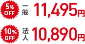割引適用で一般11,495円、法人10,890円